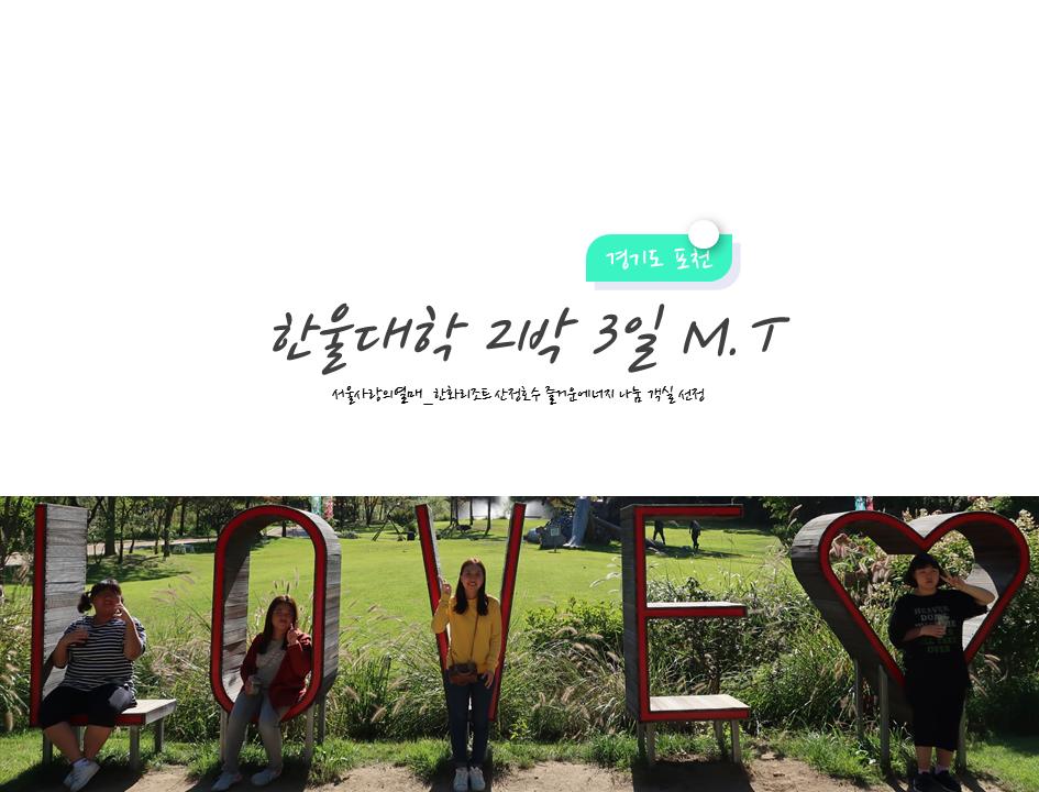 경기도 포천한울대학 2박3일 M.T서울사랑의열매 한화리조트 산정호수 즐거운에너지 나눔 객실 선정(단체 기념 사진)